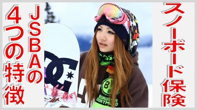 スノーボード 保険 JSBA サムネイル