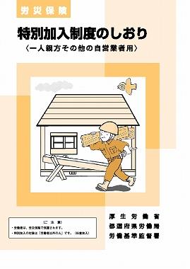 土木 保険 個人事業主 選ぶべき保険