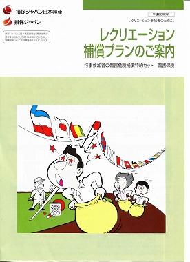 野外 イベント 保険 損保ジャパン日本興亜