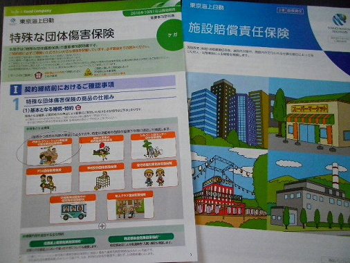 野外 イベント 保険 東京海上日動