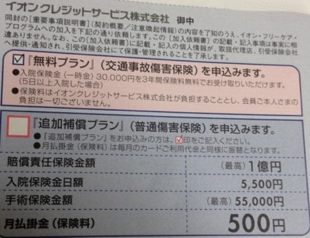 イオン 保険 500円 イオン・フリーケア・プログラムとは
