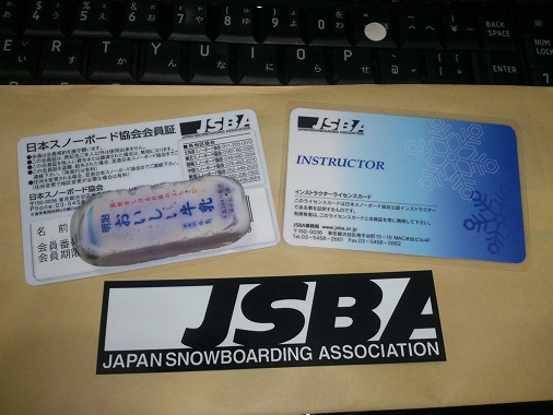 スノーボード 保険 JSBA 加入条件と申し込み方法