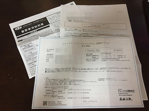 チューリッヒ 500円 保険 他の会社が加入の代理を行っている