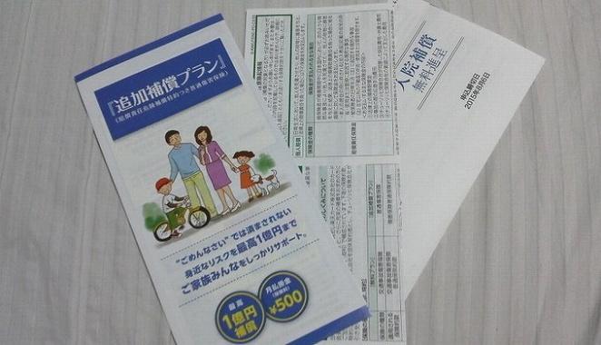 チューリッヒ 500円 保険 フリーケアプログラムへは500円を追加しておくべき
