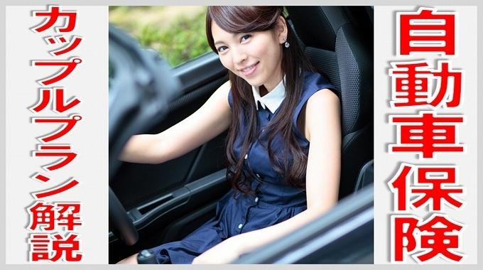 自動車 保険 カップル プラン サムネイル
