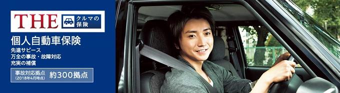 自動車 保険 30 歳 以上 損保 ジャパン 損保ジャパン日本興亜の自動車保険とは?
