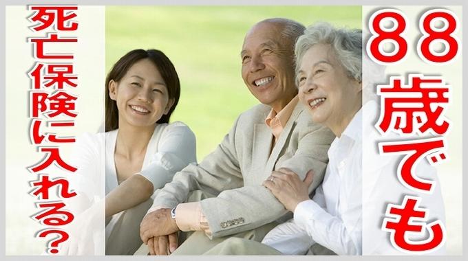 88歳 死亡 保険 サムネイル