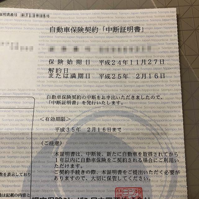 自動車 保険 契約 解除 され た 中断証明書