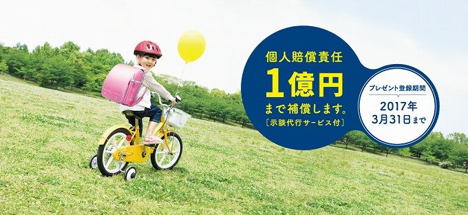 自動車 保険 自転車 保険 付き メリット