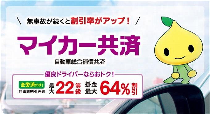 NTT 共済 自動車 保険 マイカー共済の特徴