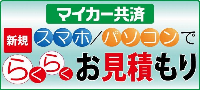 NTT 共済 自動車 保険 申し込むにはどのような手続きが必要?