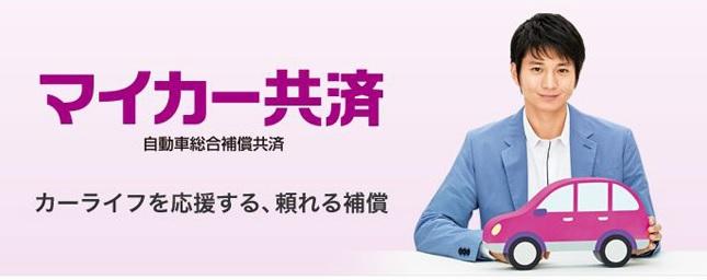 NTT 共済 自動車 保険 マイカー共済とは?