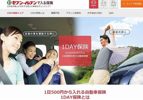 Oneday 自動車 保険 加入方法が異なる