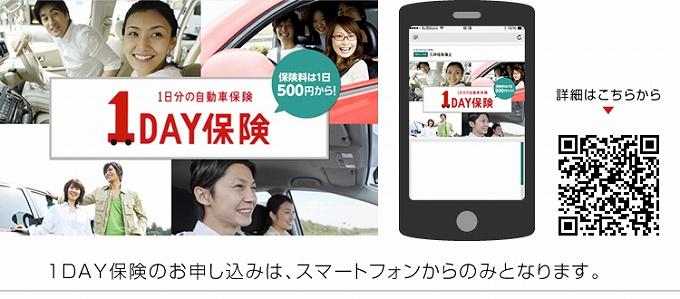 Oneday 自動車 保険 スマート決済で完了