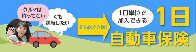 Oneday 自動車 保険 1日単位