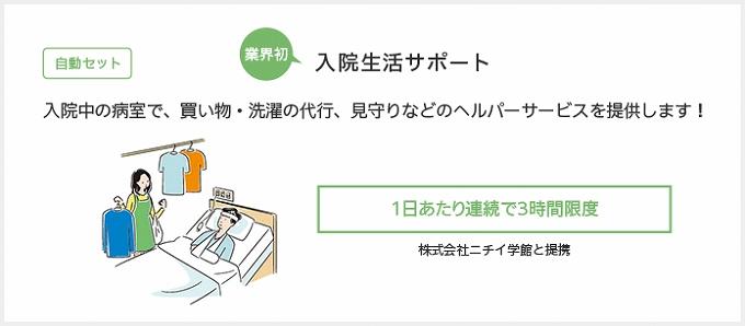 損保ジャパン 自動車 保険 見舞金 見舞金返し以外にも特徴的
