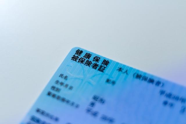 がん保険 日額 5000円 限度額適用認定証
