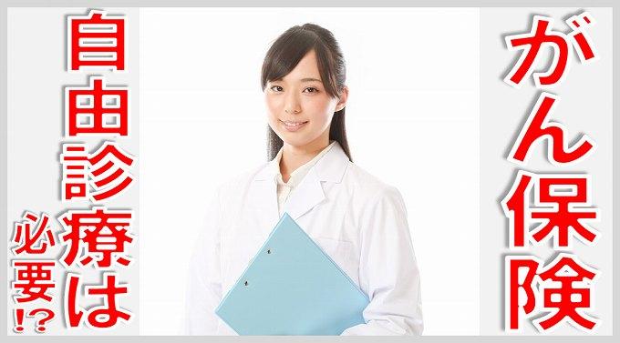 がん保険 自由診療 必要