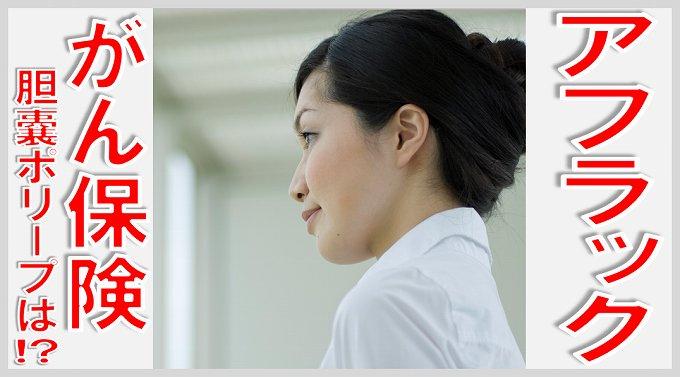 アフラック がん保険 胆嚢ポリープ