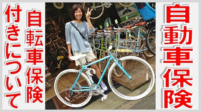 自動車 保険 自転車 保険 付き サムネイル