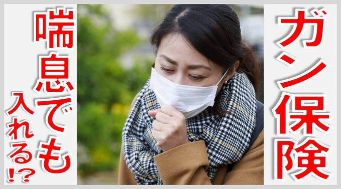 ガン保険 喘息