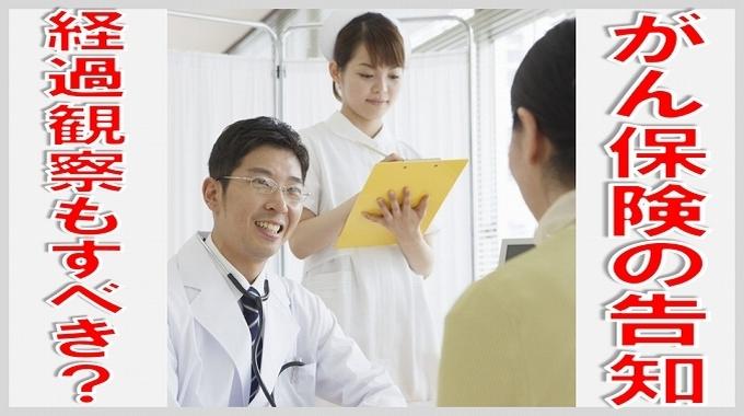 がん保険 告知 経過観察 サムネイル