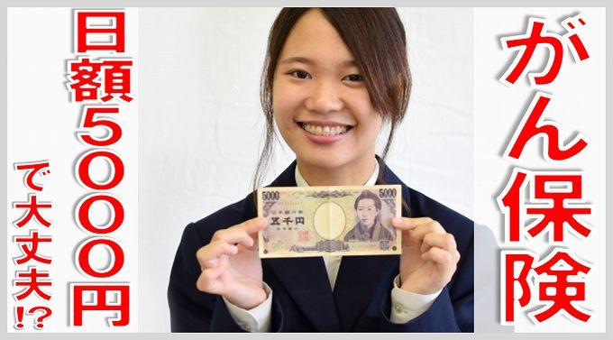 がん保険 日額 5000円