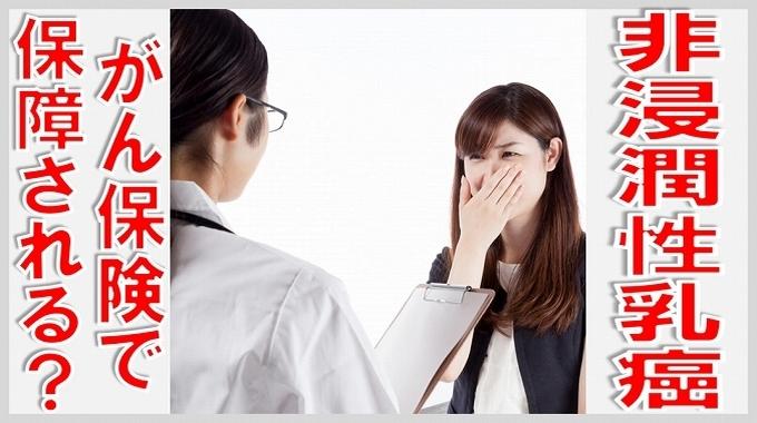 非浸潤性乳癌 がん保険 サムネイル