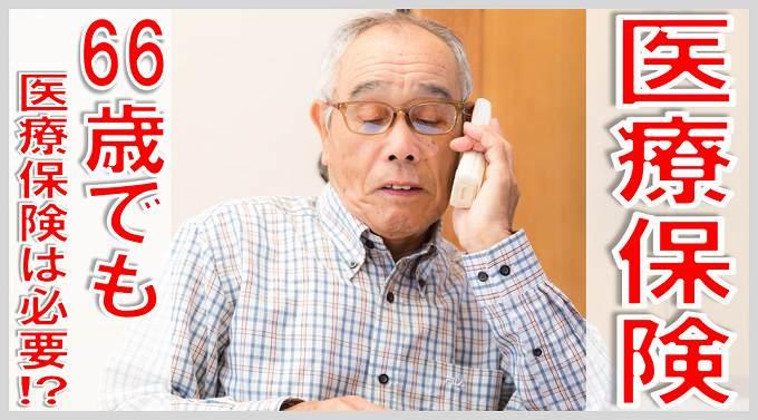 66歳 医療保険は 必要か