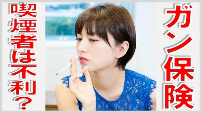 ガン保険 喫煙 サムネイル