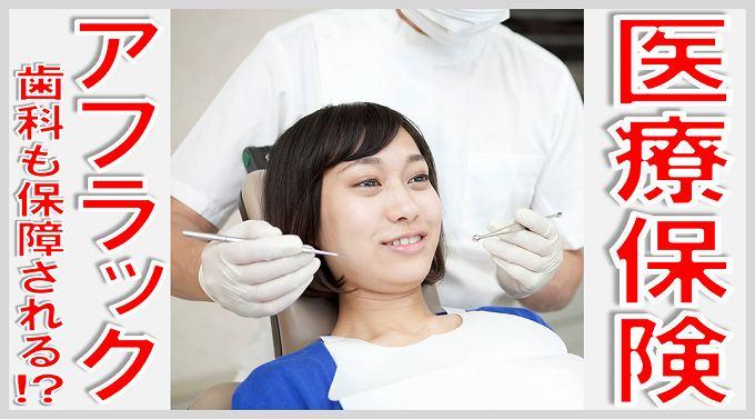 アフラック 医療保険 歯科