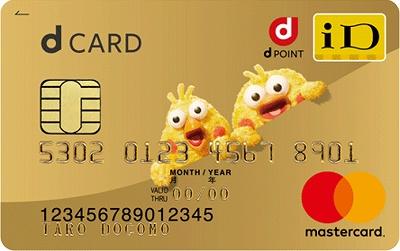 dカード ゴールド 医療保険 カード