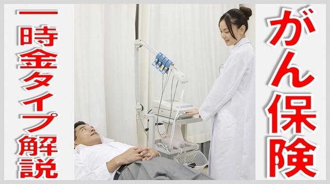 がん保険 一時金 タイプ サムネイル
