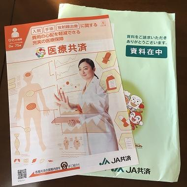 医療保険 1000円以下 共済
