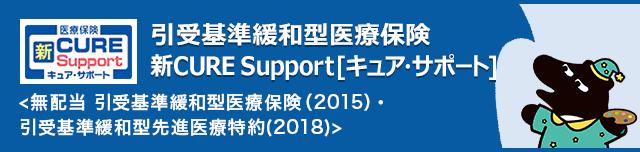 糖尿病 生命保険 審査 新キュアサポート