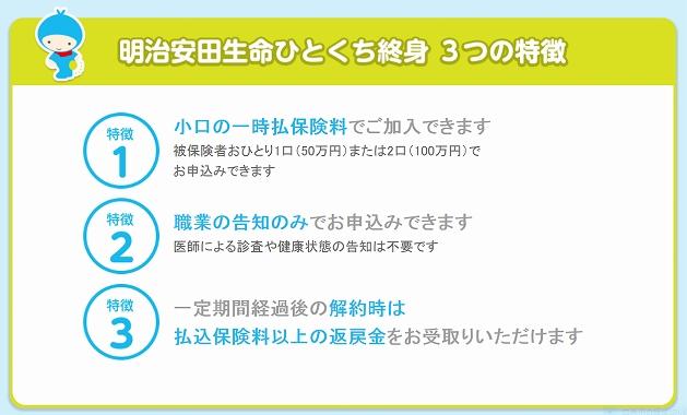 明治安田生命 終身保険 満期 タイプ別おすすめ終身保険