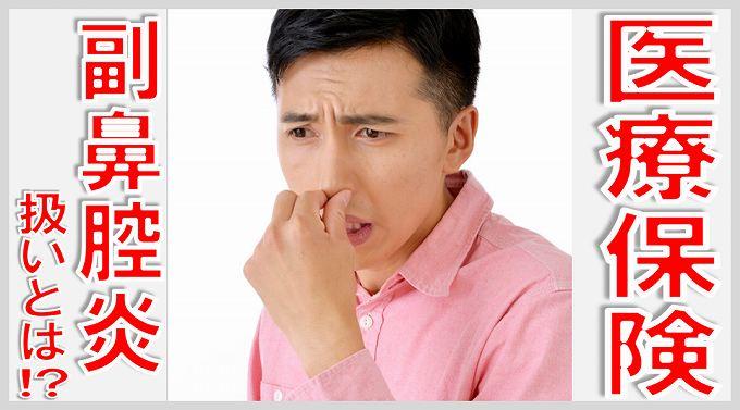 医療保険 副鼻腔炎