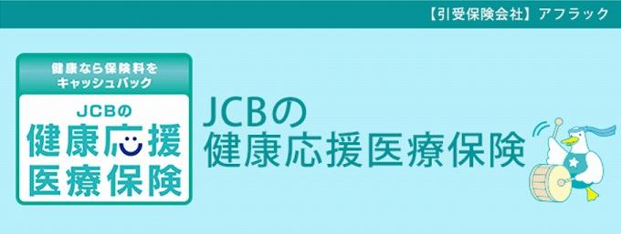 jcb 医療保険 評判 ロゴ