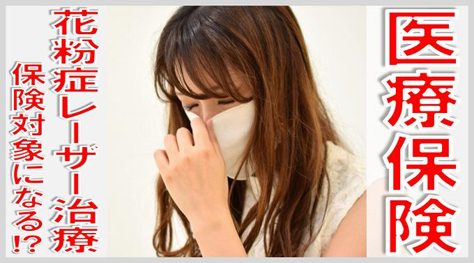 花粉症 レーザー治療 医療保険
