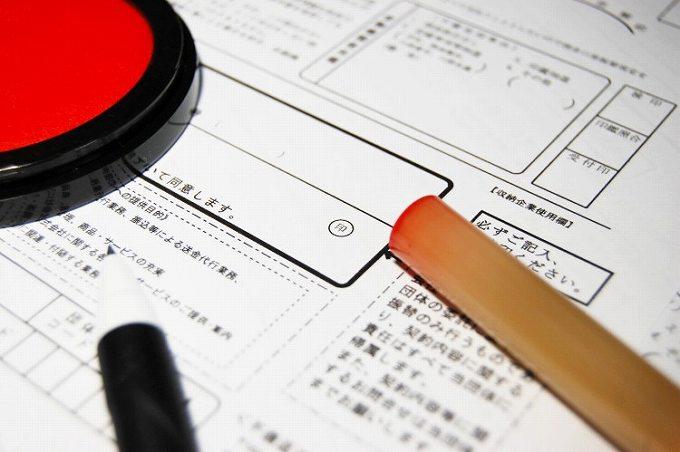 団体信用生命保険 告知義務違反 事項 契約
