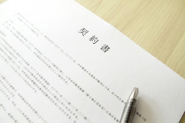 花粉症 レーザー治療 医療保険 契約書