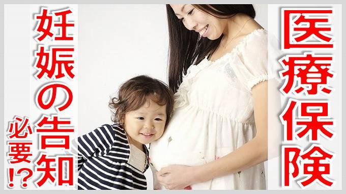 医療保険 妊娠 告知