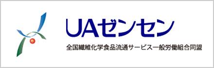 UA ゼンセン 医療保険 ロゴ