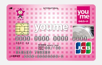 ゆめカード 医療保険 ピンク