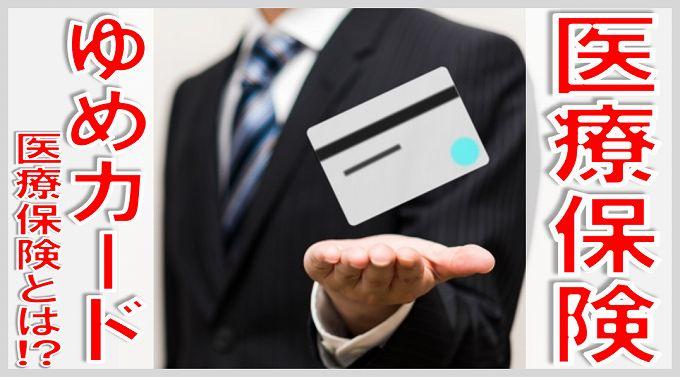 ゆめカード 医療保険
