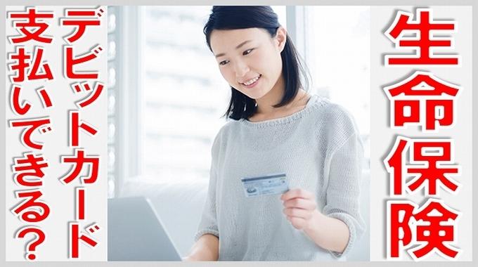 生命保険 デビットカード サムネイル
