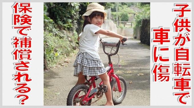 子供 自転車 車に傷 サムネイル