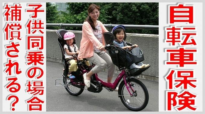 自転車保険 子供 同乗 サムネイル