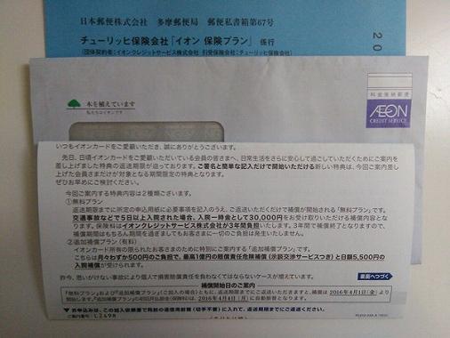 JCB がん保険 チューリッヒ 無料がん保険って何?