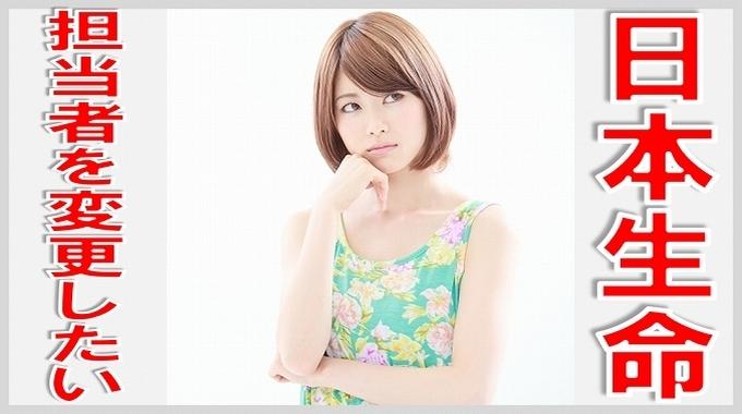 日本生命 担当者 変更 サムネイル